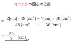 構造力学の重要なポイントを僕がわかりやすく紹介!44