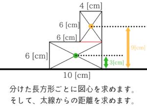 構造力学の重要なポイントを僕がわかりやすく紹介!38