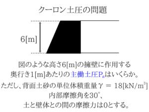 土質力学の重要な公式を僕が紹介!55