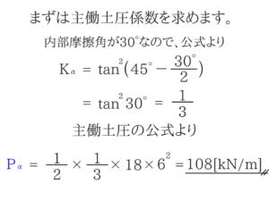 土質力学の重要な公式を僕が紹介!56