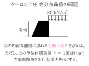 土質力学の重要な公式を僕が紹介!57