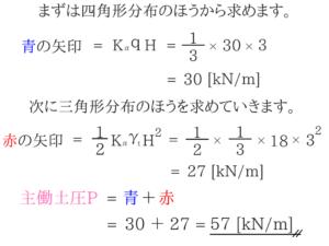 土質力学の重要な公式を僕が紹介!60