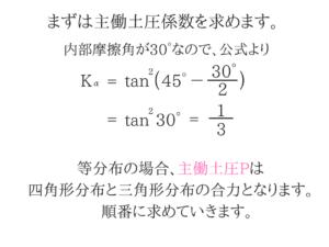 土質力学の重要な公式を僕が紹介!58