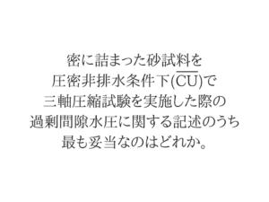 土木マスターの俺が国家一般職の過去問を徹底解説!47