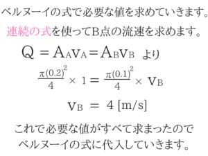 水理学の重要なポイントを僕がわかりやすく紹介!41