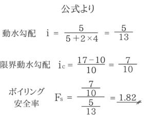 土質力学の重要な公式を僕が紹介!21