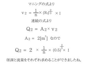 水理学の重要なポイントを僕がわかりやすく紹介!37