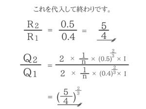 水理学の重要なポイントを僕がわかりやすく紹介!38