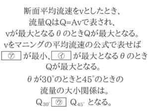 土木マスターの俺が国家一般職の過去問を徹底解説!35