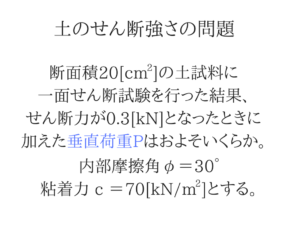 土質力学の重要な公式を僕が紹介!31