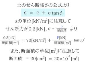 土質力学の重要な公式を僕が紹介!32