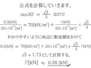 土質力学の重要な公式を僕が紹介!33