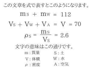 土質力学の重要な公式を僕が紹介!3