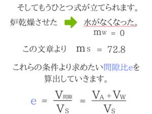 土質力学の重要な公式を僕が紹介!4