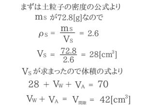 土質力学の重要な公式を僕が紹介!5