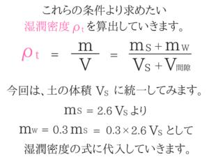 土質力学の重要な公式を僕が紹介!9