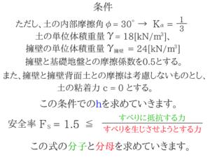 土質力学の重要な公式を僕が紹介!63