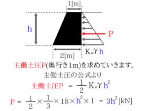 土質力学の重要な公式を僕が紹介!67