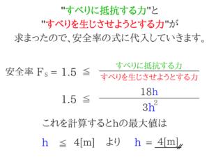 土質力学の重要な公式を僕が紹介!68
