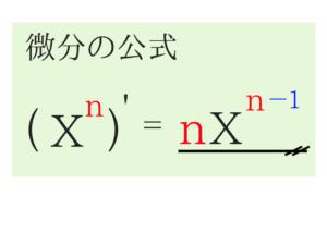公務員試験に必要な数学の基礎を教えます!8