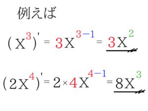 公務員試験に必要な数学の基礎を教えます!9