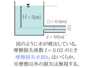水理学の重要なポイントを僕がわかりやすく紹介!45