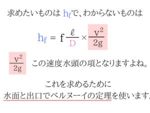 水理学の重要なポイントを僕がわかりやすく紹介!47