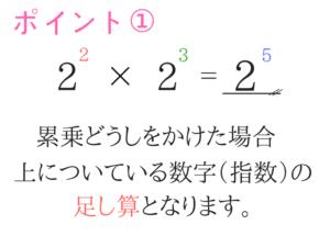 公務員試験に必要な数学の基礎を教えます!3