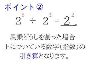 公務員試験に必要な数学の基礎を教えます!4