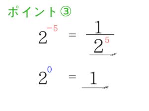 公務員試験に必要な数学の基礎を教えます!5