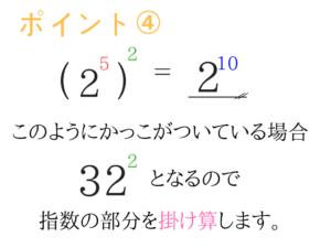 公務員試験に必要な数学の基礎を教えます!6