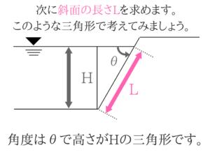 水理学の重要なポイントを僕がわかりやすく紹介!6