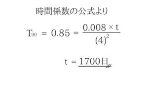 土質力学の重要な公式を僕が紹介!29