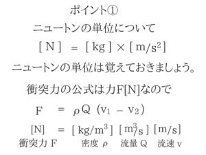 水理学の重要なポイントを僕がわかりやすく紹介!65