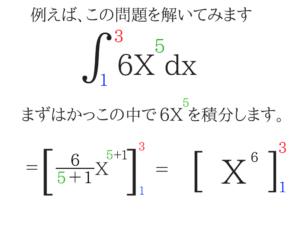 公務員試験に必要な数学の基礎を教えます!16