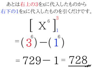 公務員試験に必要な数学の基礎を教えます!17
