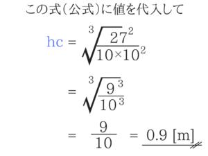 水理学の重要なポイントを僕がわかりやすく紹介!54