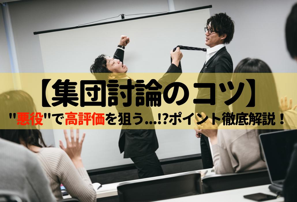 公務員試験の集団討論