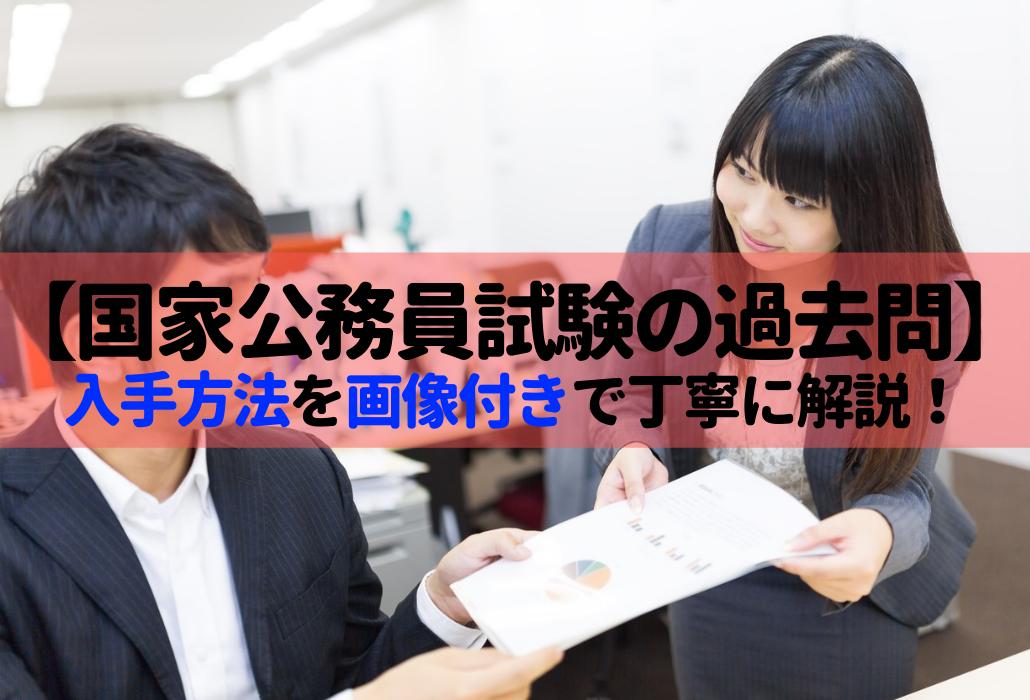 国家公務員試験の過去問申請方法