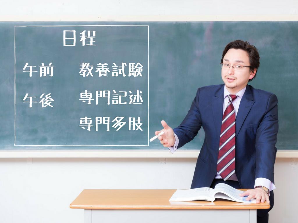 国家一般職の筆記試験の日程はコレ