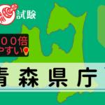 青森県庁の公務員採用試験