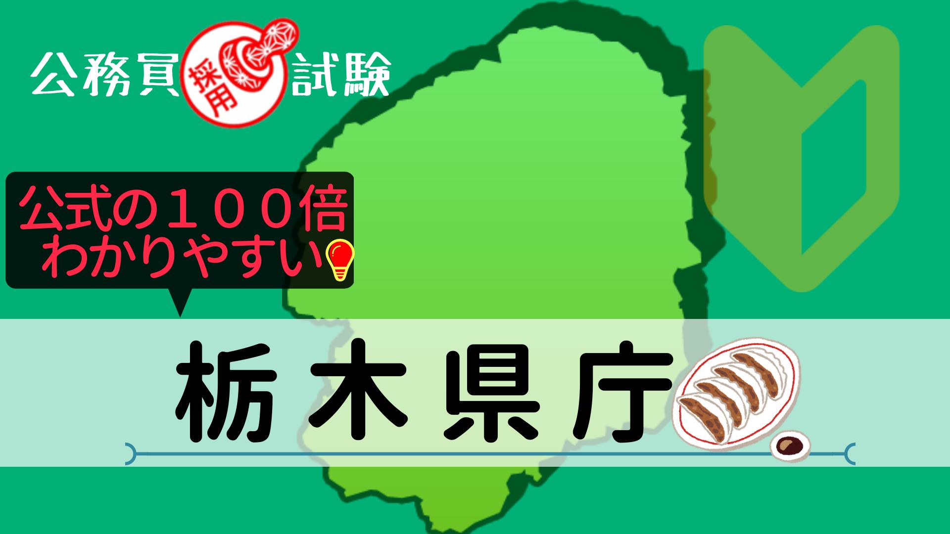 栃木県庁の公務員採用試験について