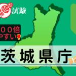茨城県庁の公務員採用試験について