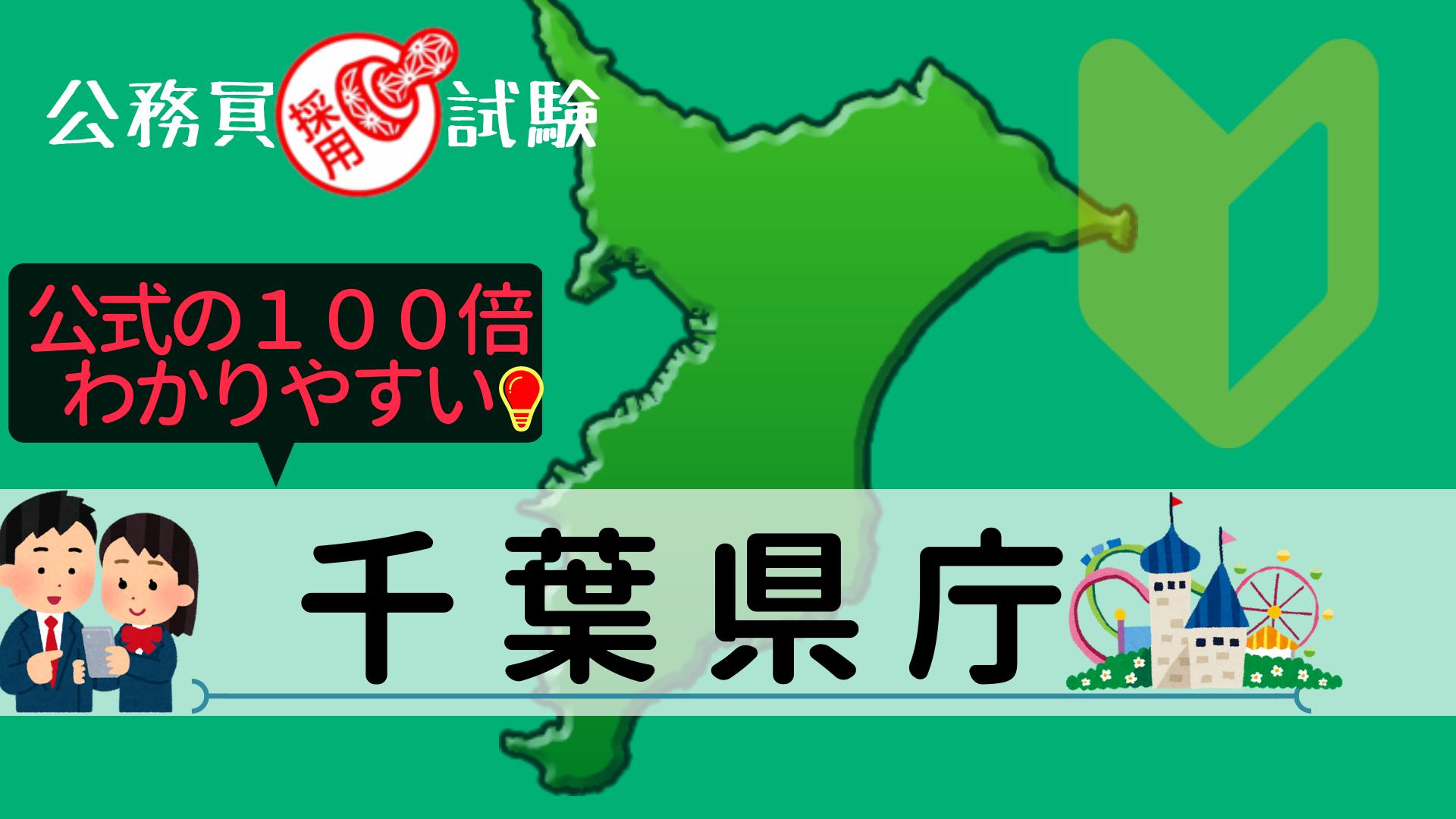 千葉県庁の公務員採用試験について