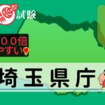 埼玉県庁の公務員採用試験について