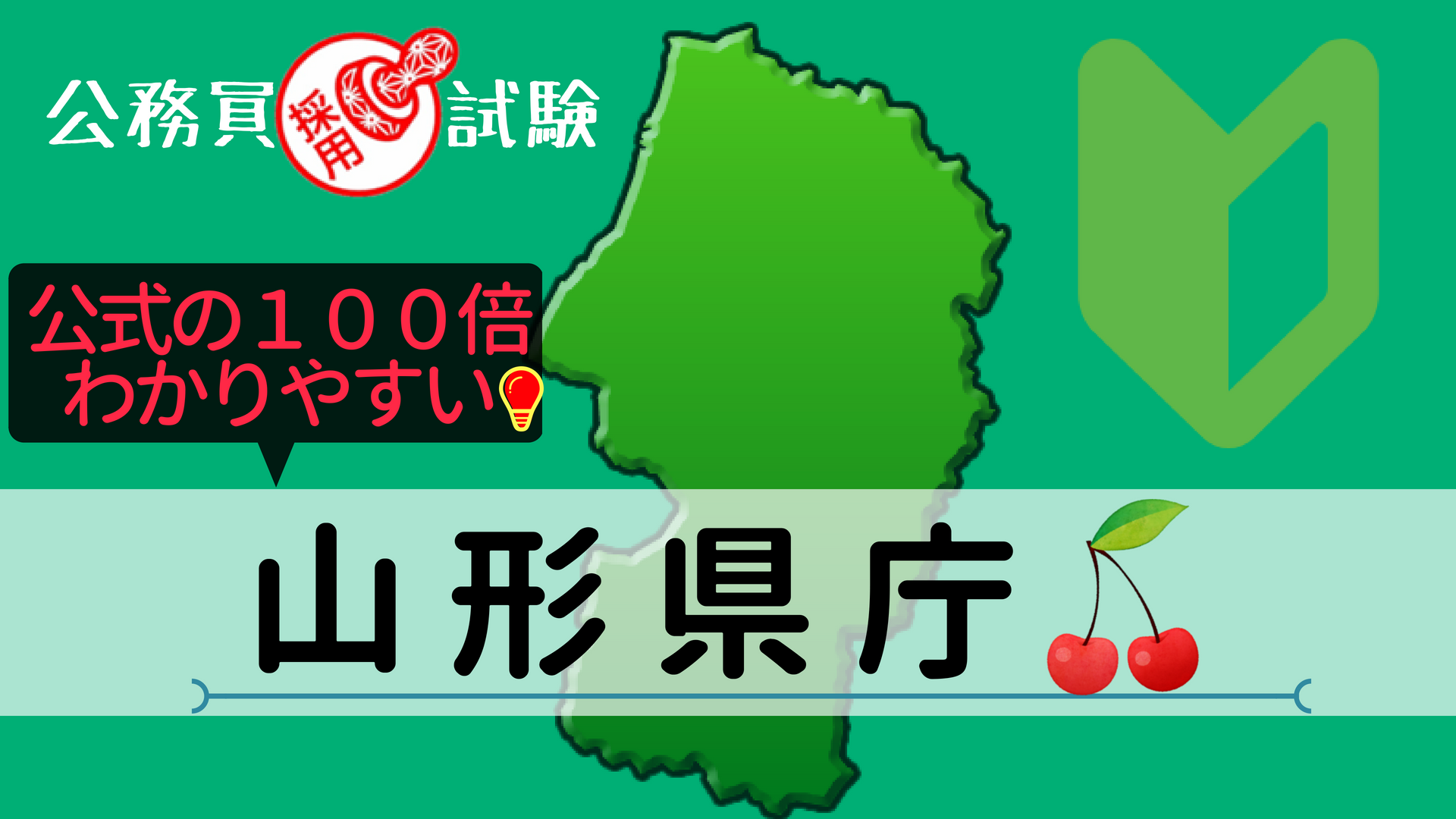 山形県庁の採用試験について