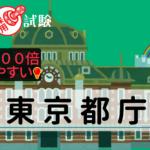 東京都庁採用試験について公務員が解説