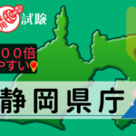 静岡県庁の公務員採用試験について