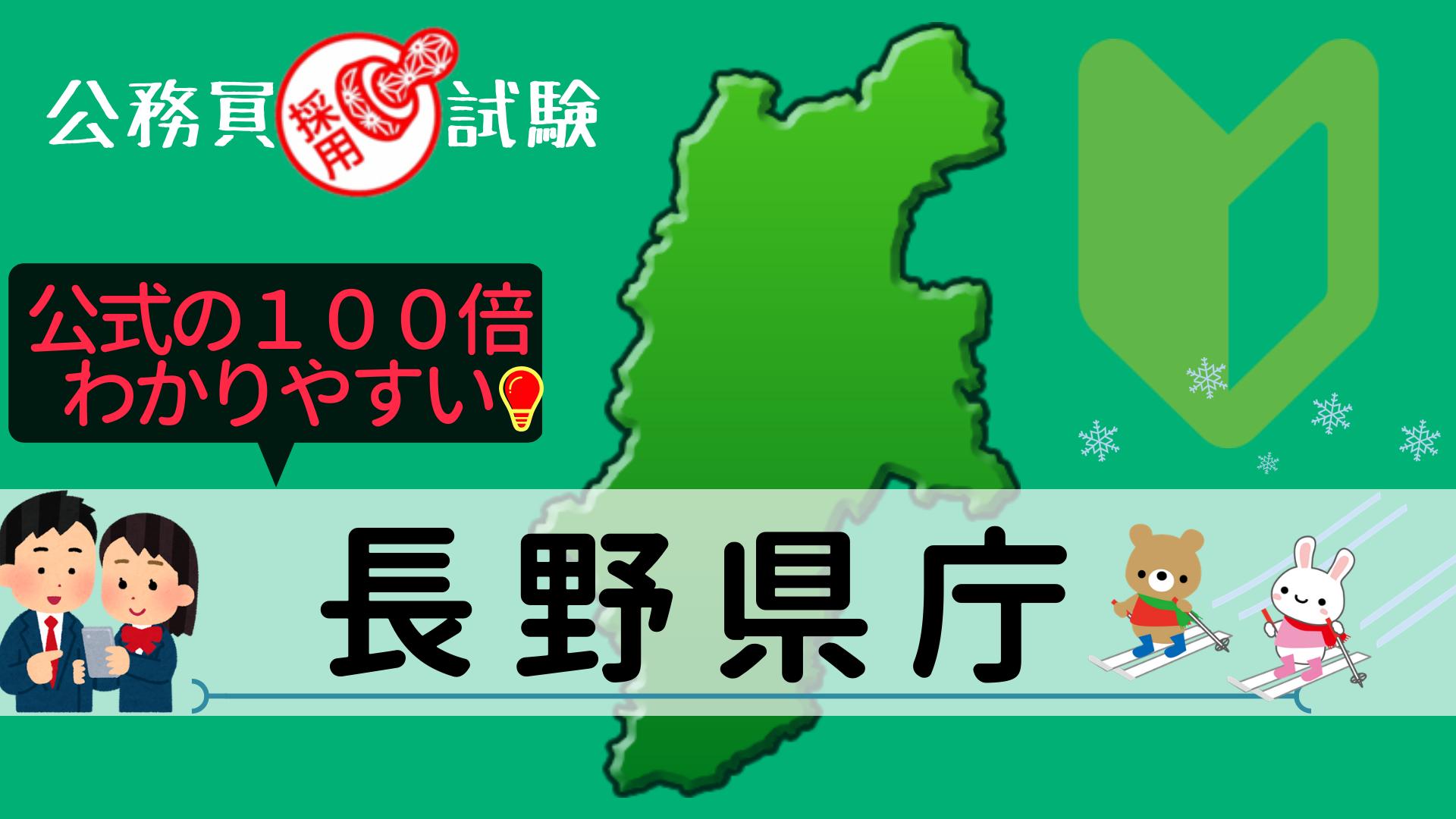 長野県庁の公務員採用試験について