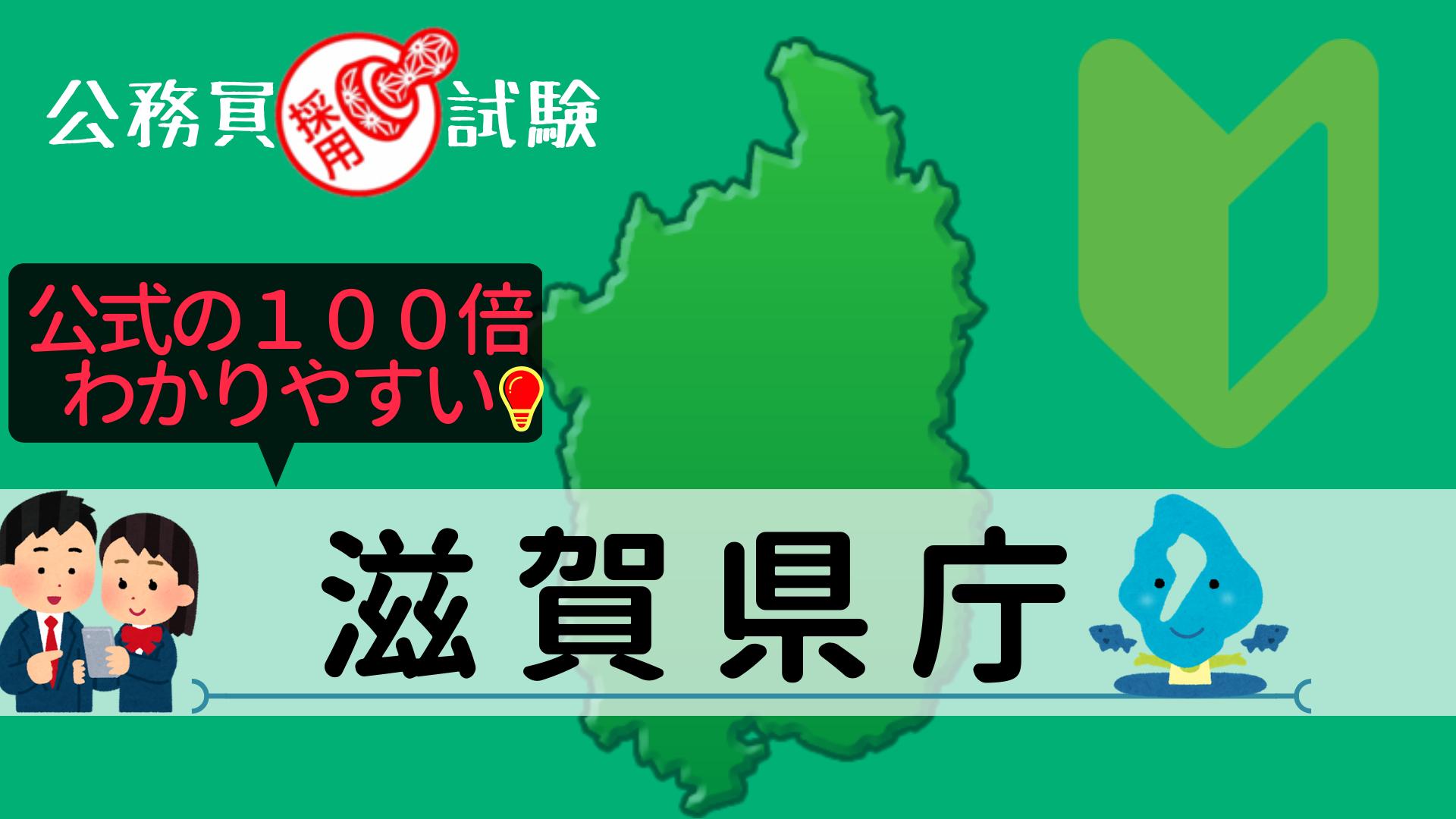 滋賀県庁の公務員採用試験について